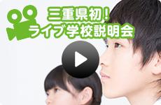 三重県初!ライブ学校説明会